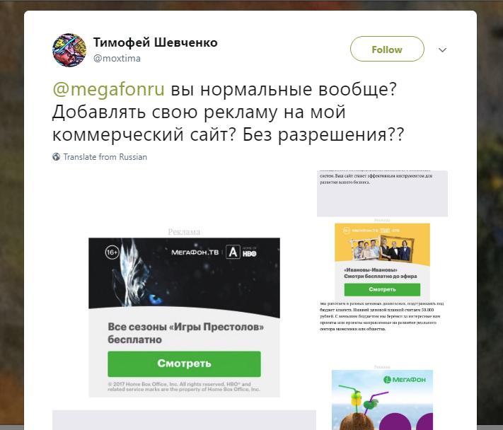 «Мегафон» внедряет рекламу на чужие сайты для своих абонентов