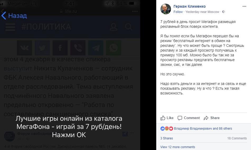 Советник президента высказал своё недовольство «Мегафоном»