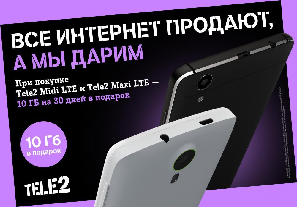 Tele2 дарит 10 гигабайт трафика покупателям брендированных смартфонов