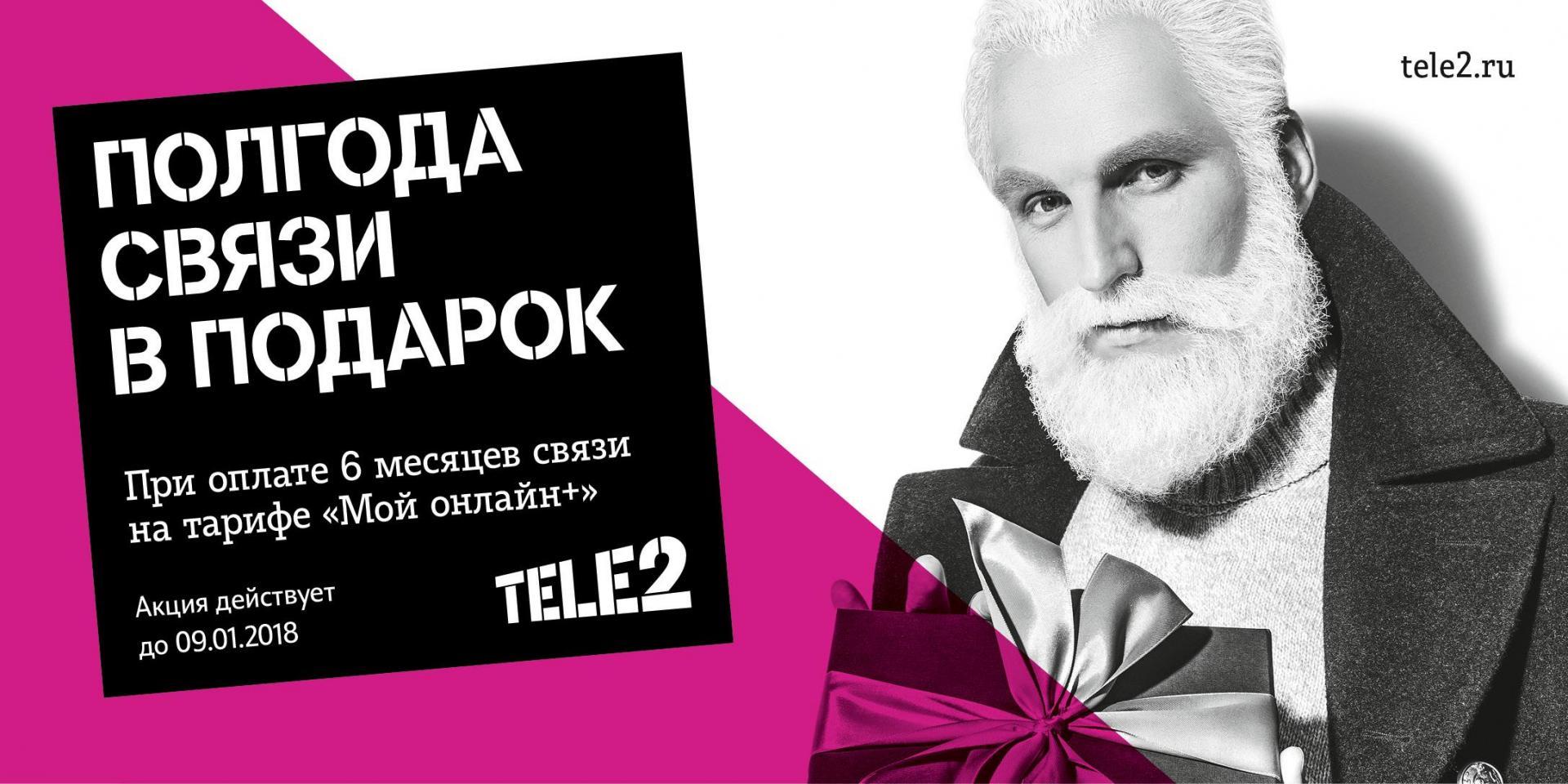 Tele2 готова дать полгода бесплатной связи, если выполните условия