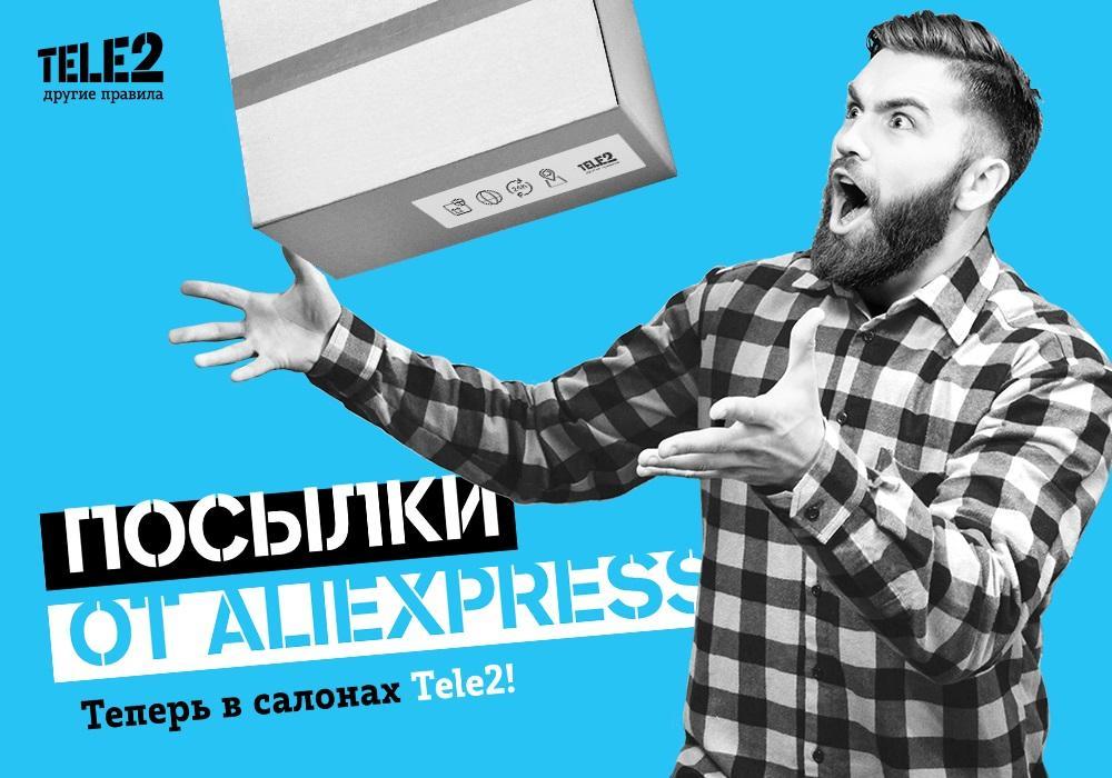 Tele2 начинает выдавать заказы с Aliexpress