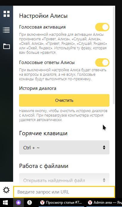 Виртуального ассистента Алису от Яндекса можно установить на компьютер с Windows