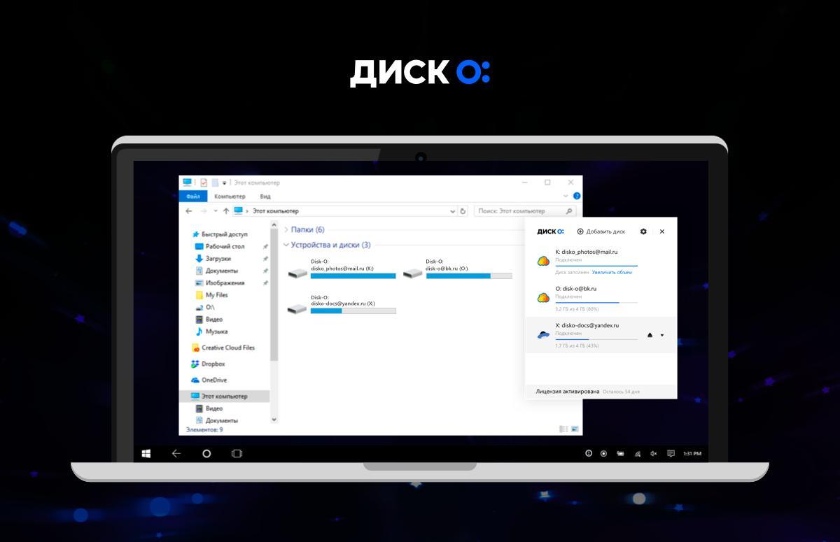 Вышло приложение «Диск-О:» для управления облачными хранилищами, как жёсткими дисками в системе