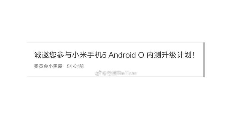 Xaiomi ищет тестеров для прошивки с MIUI на базе Android Oreo