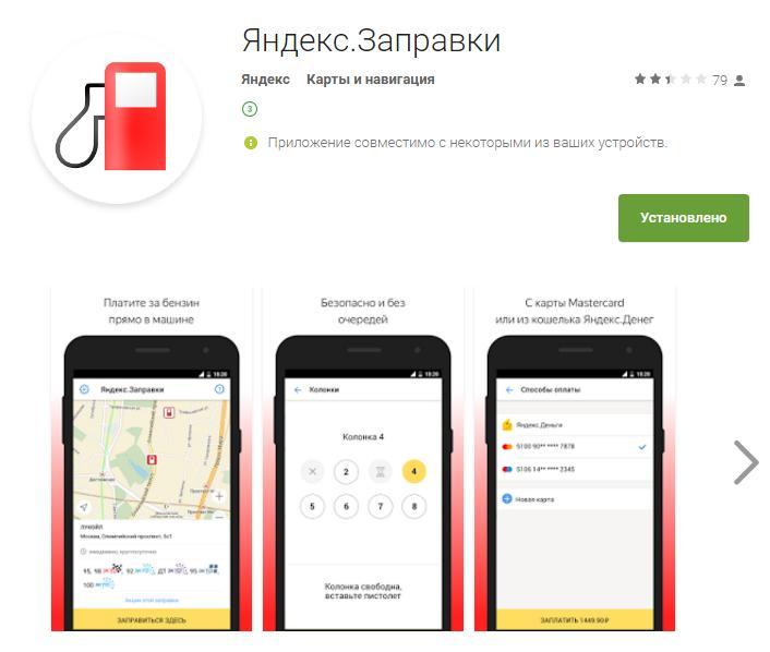 Яндекс.Заправки позволяют не выходить из машины во время процесса