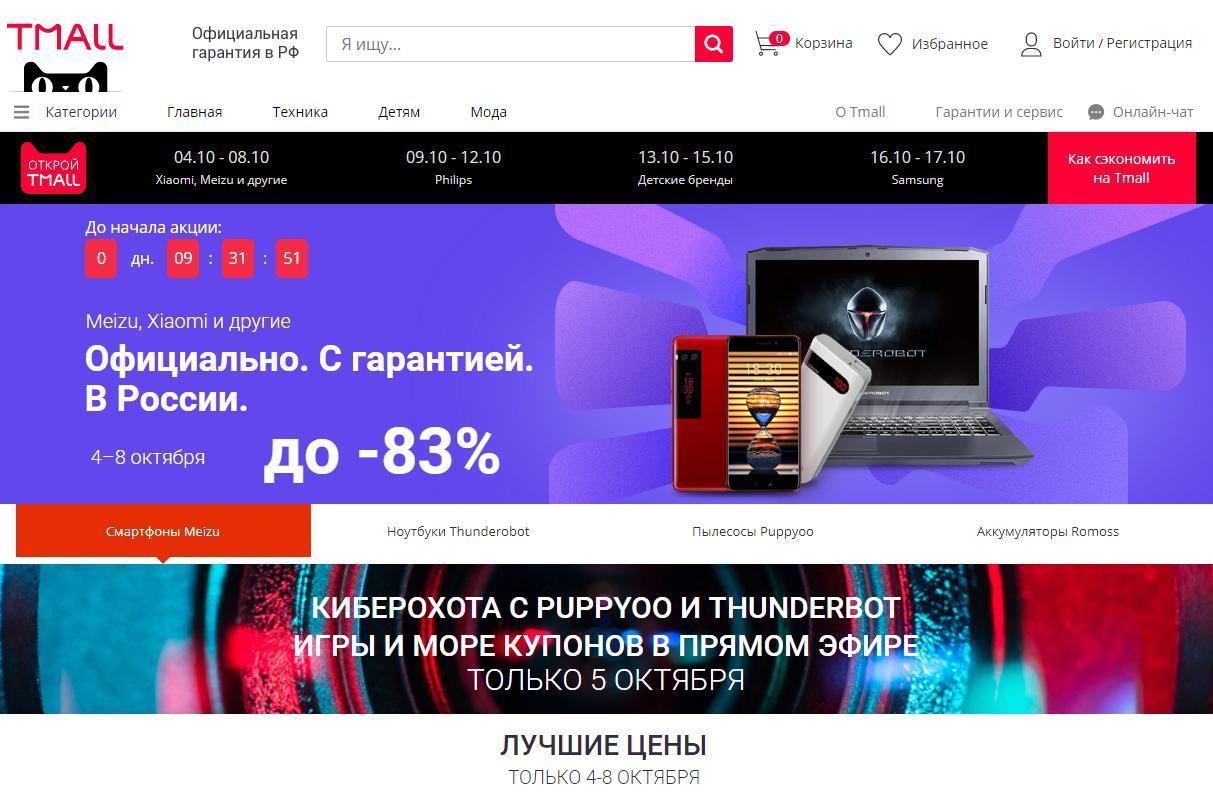 Если хотите Meizu, игровой ноутбук или повербанк - распродажа со скидками до 83%