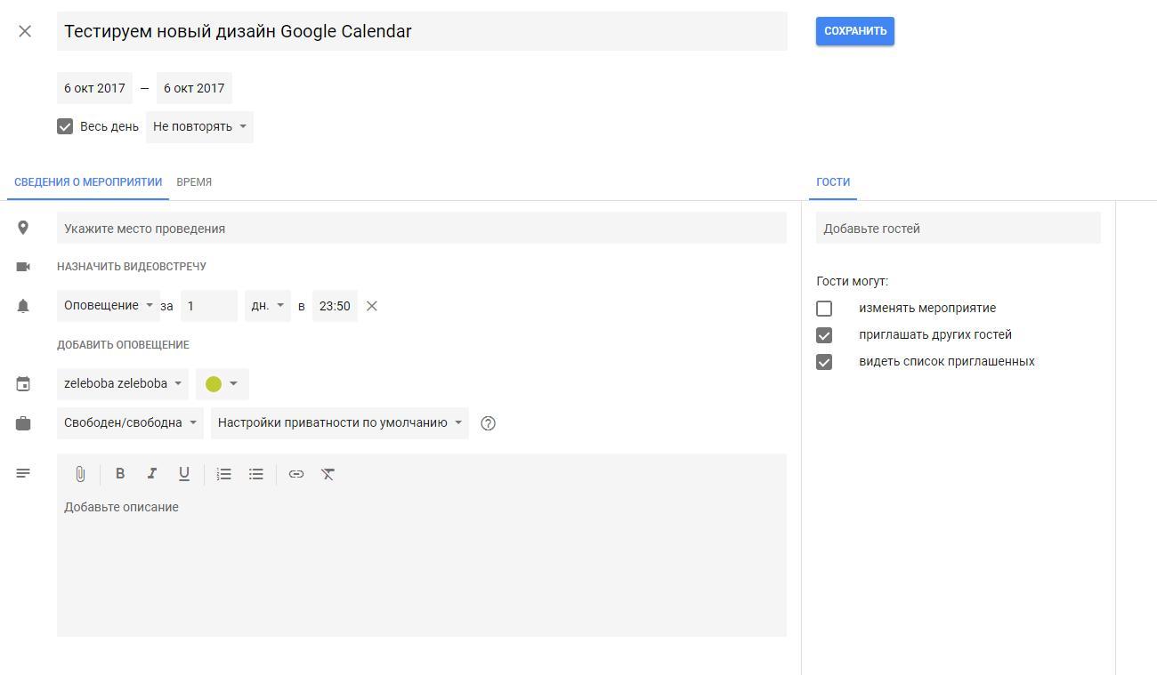 Google облачила календарь в материальный стиль