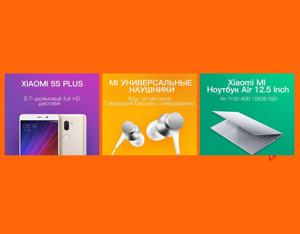 JD распродаёт продукцию Xiaomi со скидками до 40%