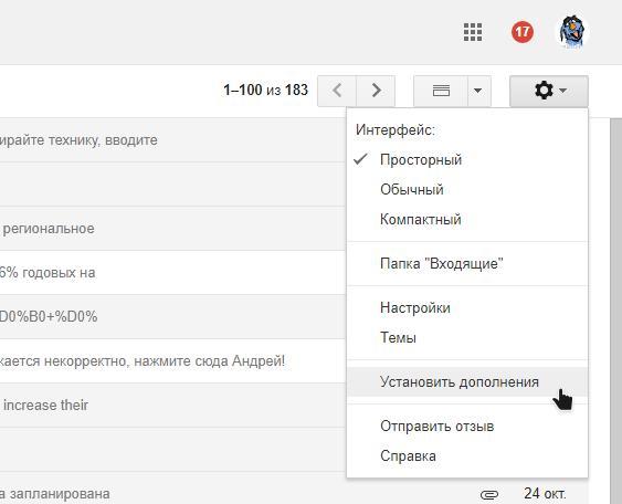 Как включить дополнения в Gmail? Google смогла!