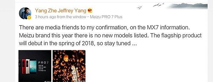 Meizu MX7 должен появиться в будущем году