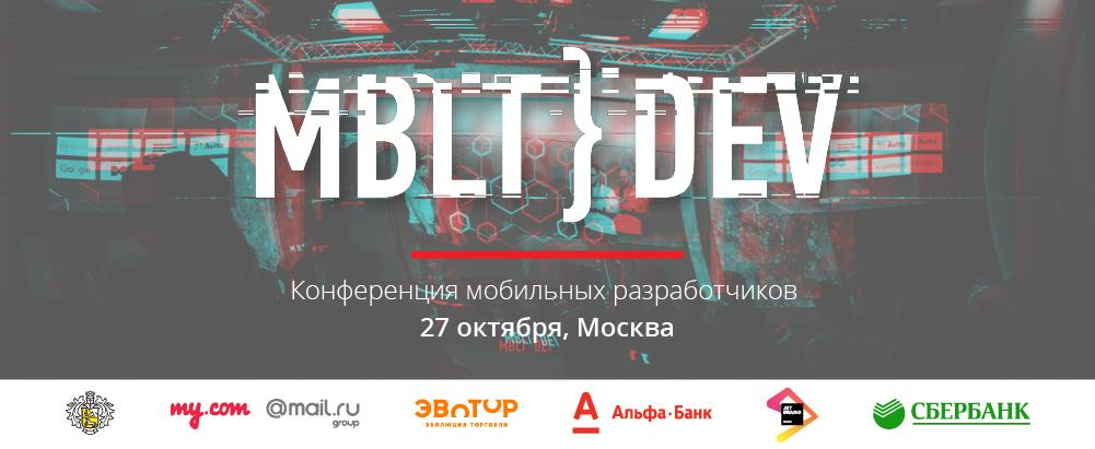 Опубликована предварительная программа конференции MBLTdev 2017