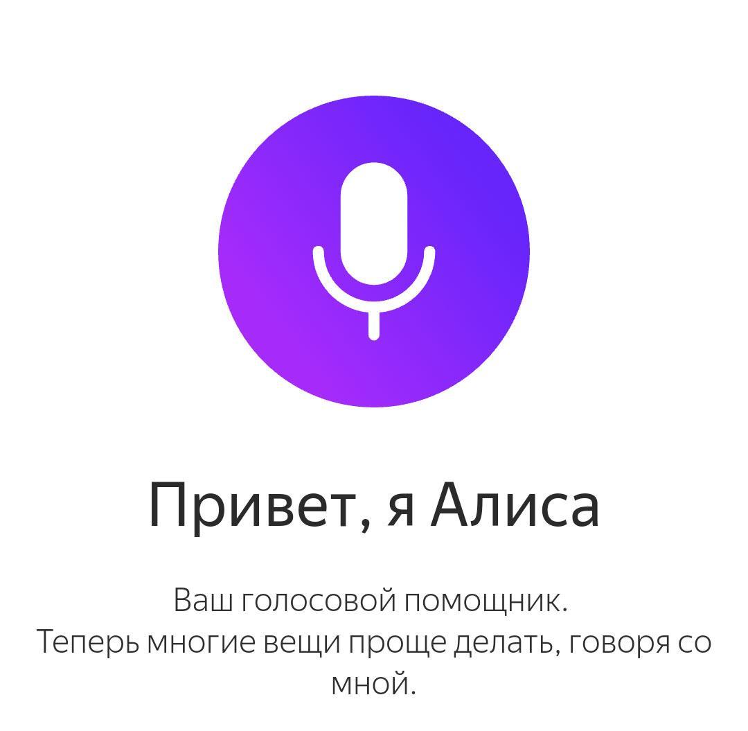 Яндекс сделал собственного голосового помощника Алису