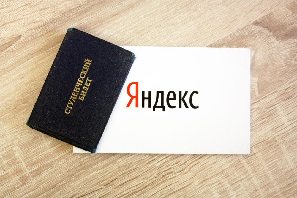 32 гигабайта на Яндекс.Диске бесплатно для студентов и преподавателей