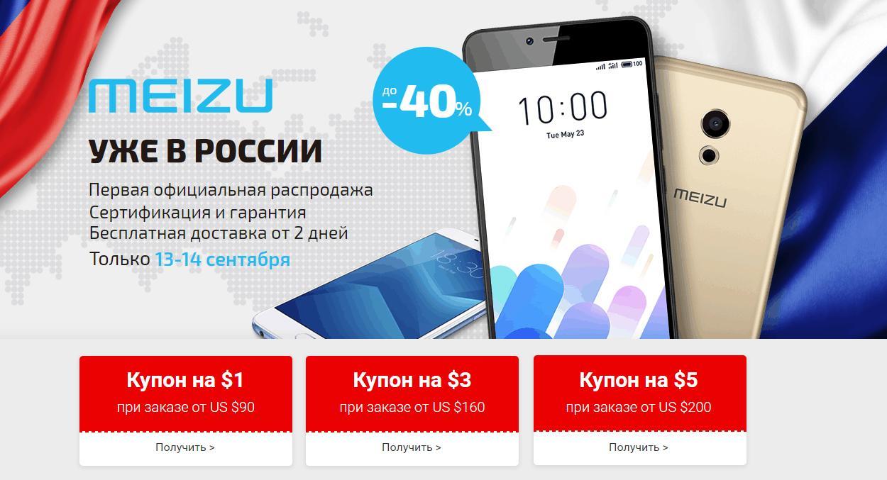 40% скидки насмартфоны Meizu, только 2 дня!