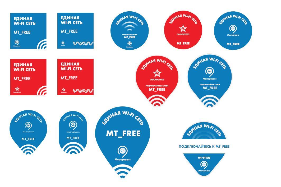 Максима Телеком молчаподняла цены набезрекламный Wi-Fi втранспорте
