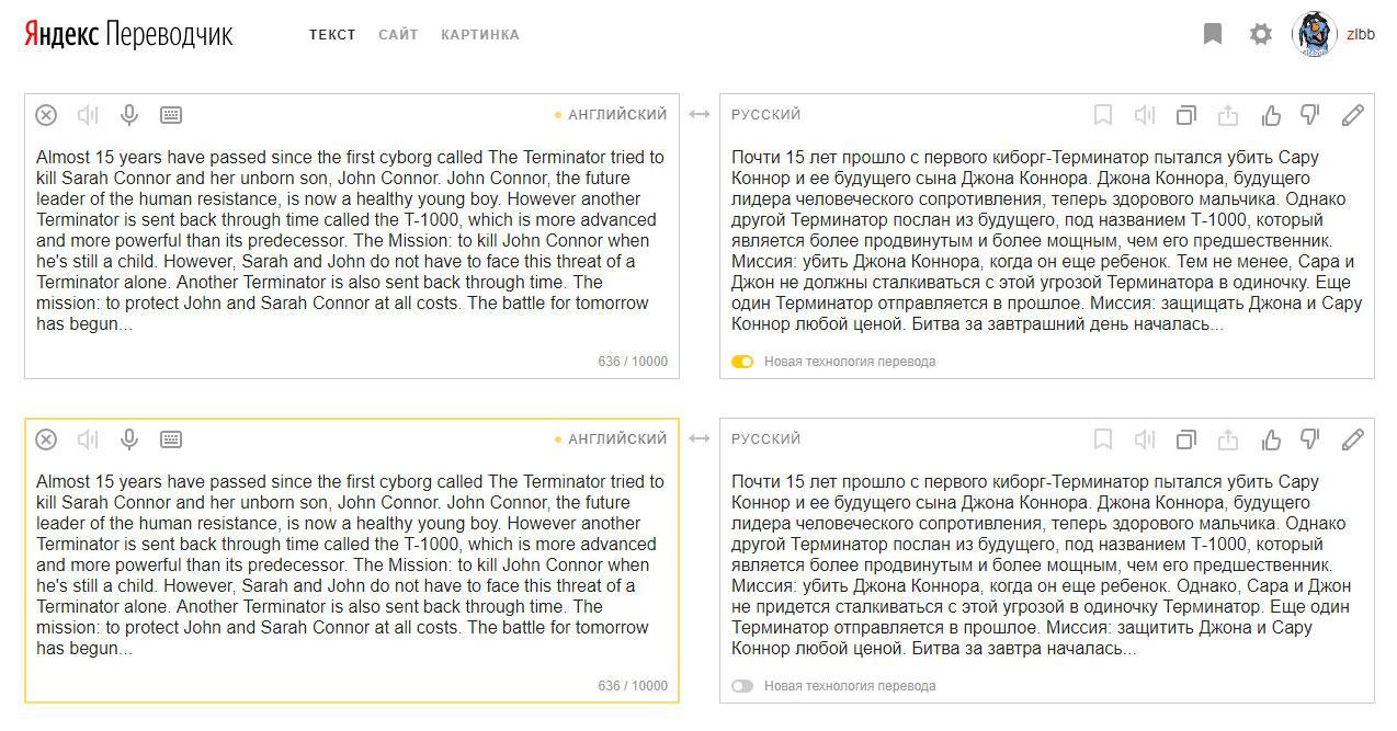 Нейросеть захватила переводчик Яндекса