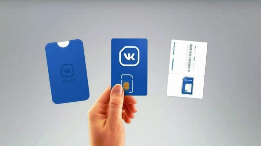 VKMobile меняет условия своего тарифа