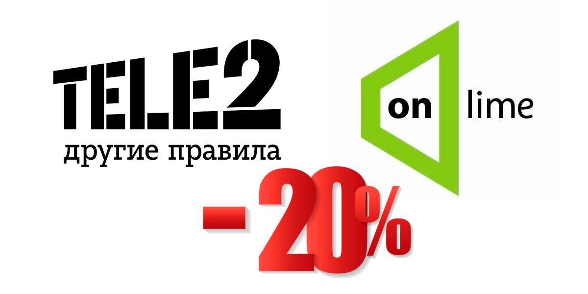 Дружба Tele2 иОнлайм довела доскидки наинтернет