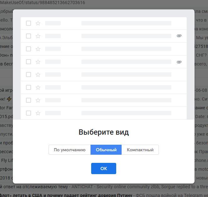 Новый интерфейс Gmail уже доступен вРоссии