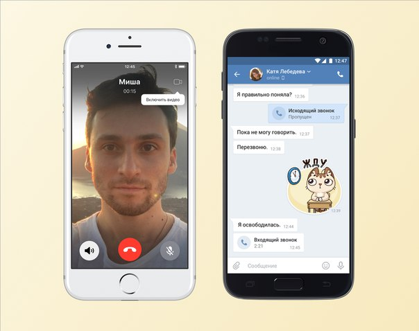 Приложение Вконтакте научилось звонить. Как активировать звонки усебя?