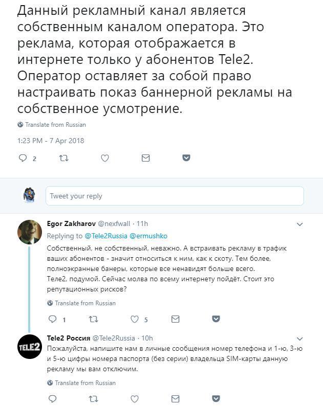 Tele2 начал вставлять рекламу поверх сайтов