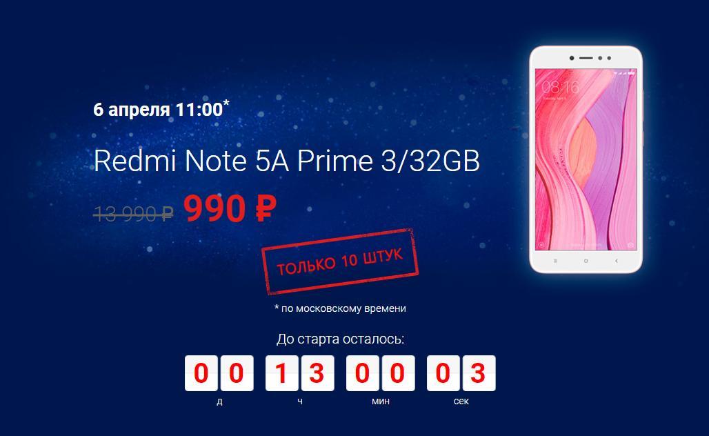 Xiaomi предлагает купить официально Redmi Note 5A Prime 3/32GB за990 рублей, нонужно успеть