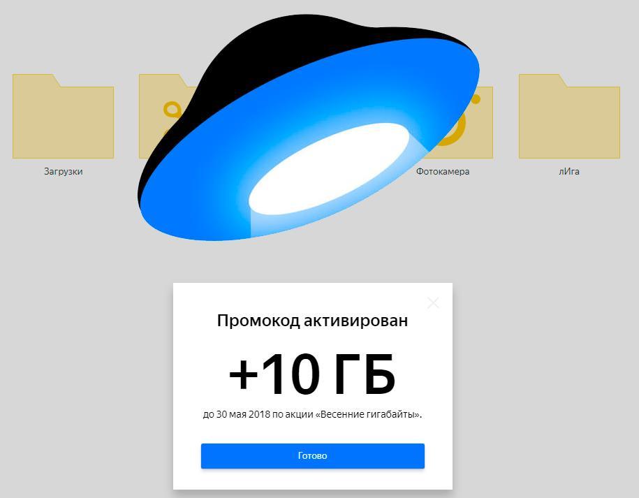 Яндекс.Диск дарит 10 гигабайт намайские праздники