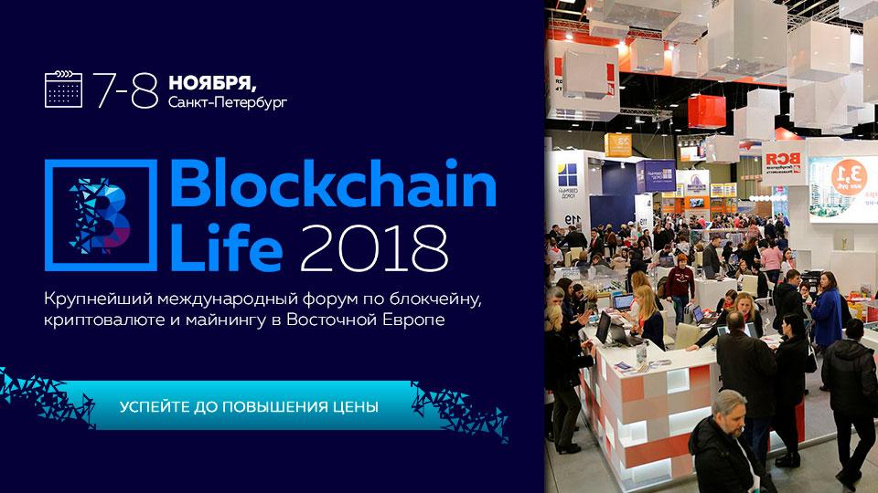 7-8 ноября вСанкт-Петербурге состоится 2-ой ежегодный международный форум поблокчейну, криптовалюте имайнингу — Blockchain Life 2018