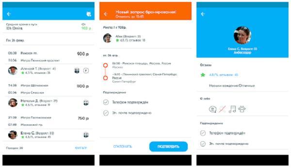 BlaBlaCar — лучшее приложение наАндроид для междугородных поездок