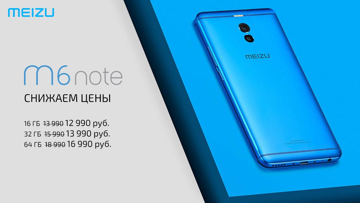 Цена насмартфон Meizu M6 Note стала ниже