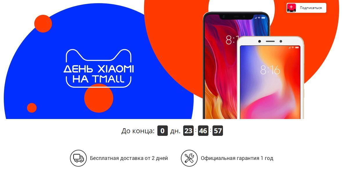 Доконца скидок напродукцию Xiaomi осталось 23 часа