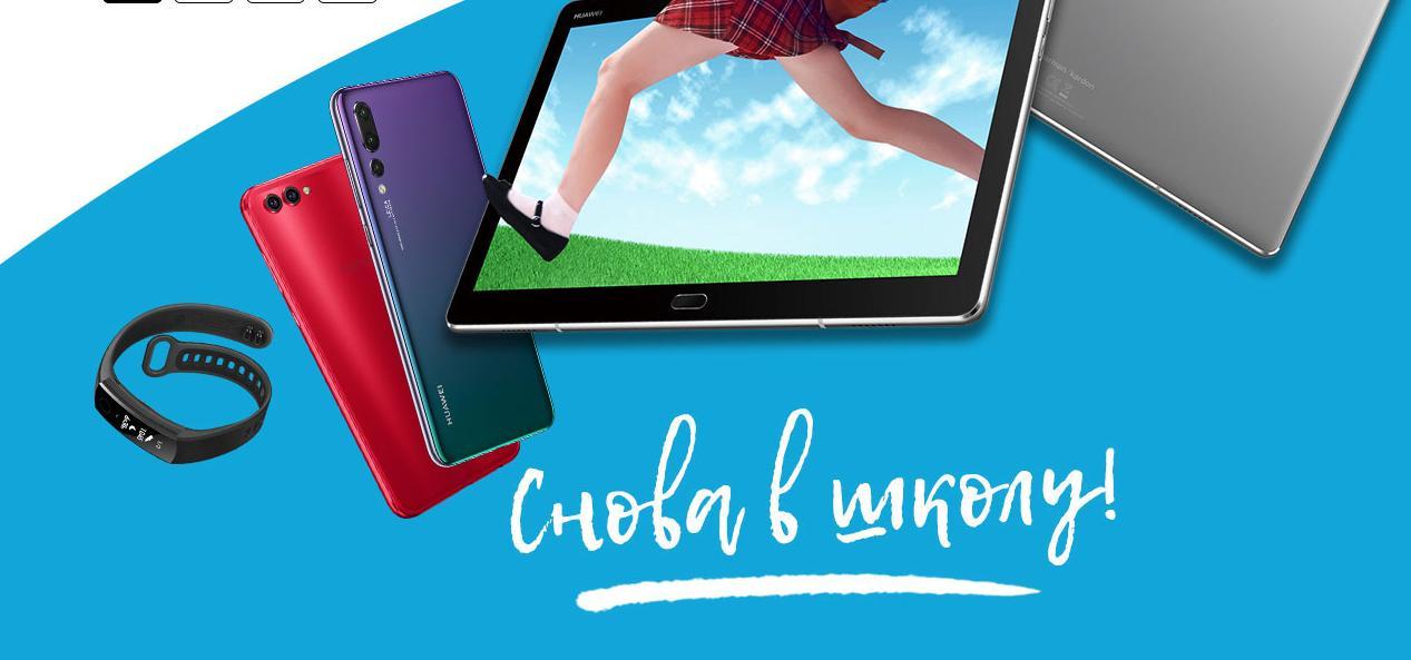 Huawei иHonor делают цены временно приятными