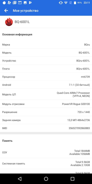 Обзор смартфона BQJumbo (BQ-6001L)