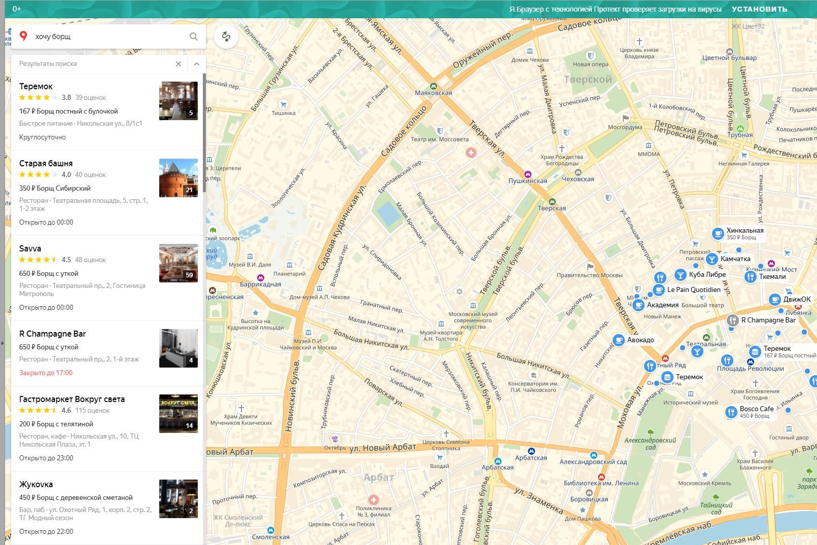 Яндекс.Карты теперь ищут нетолько адреса, ноиназвания блюд кухни