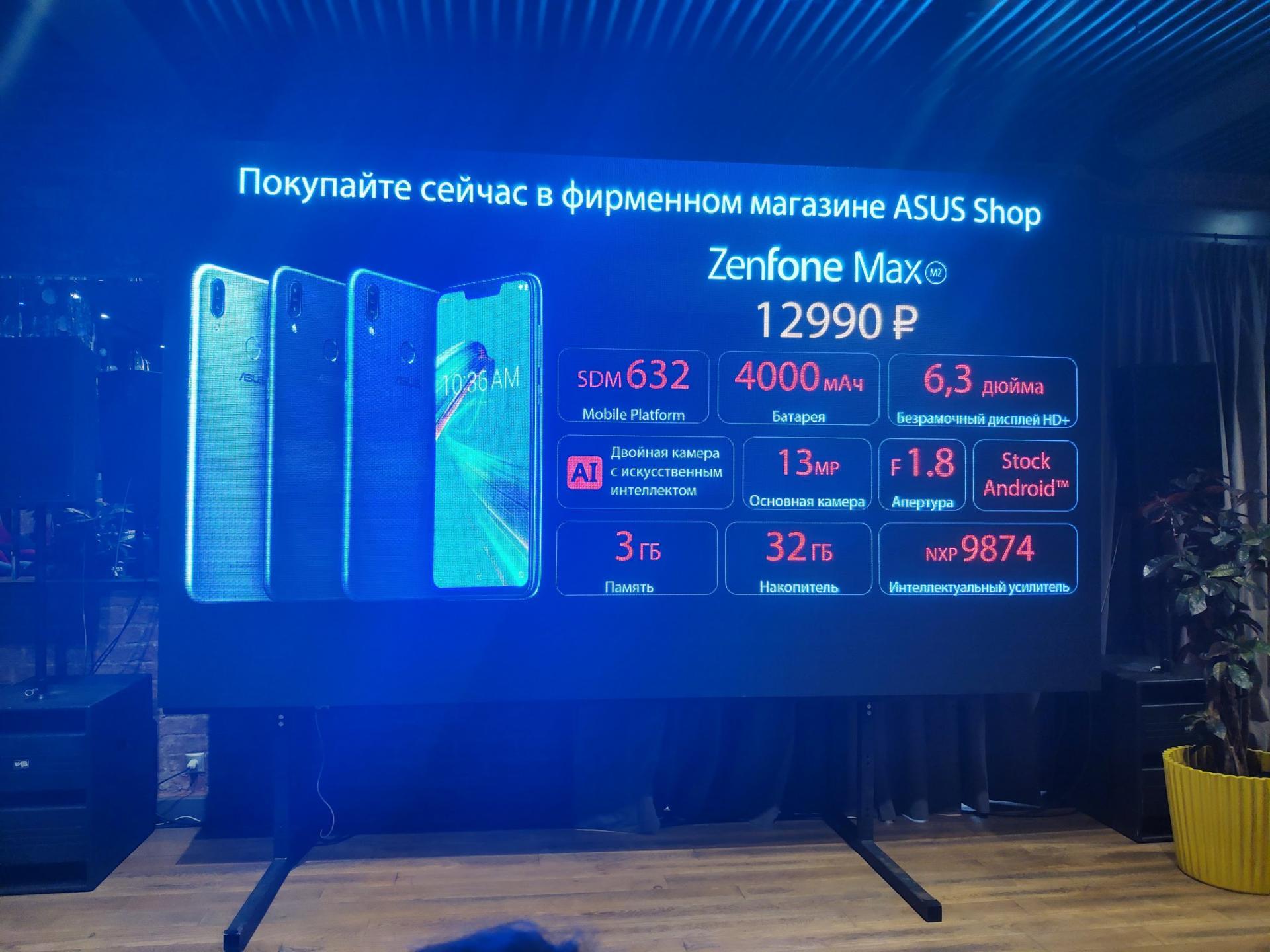 Asus Zenfone Max M2 схорошей начинкой за12990 рублей
