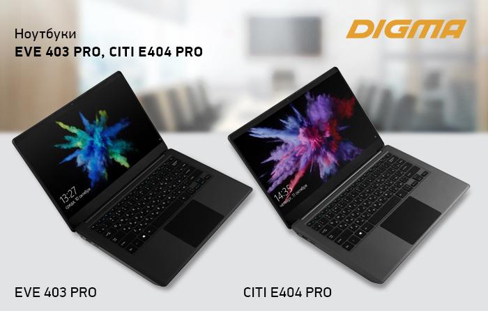 Доступные поцене ноутбуки DIGMA EVE 403 PRO иCITI E404 PRO пошли впродажу