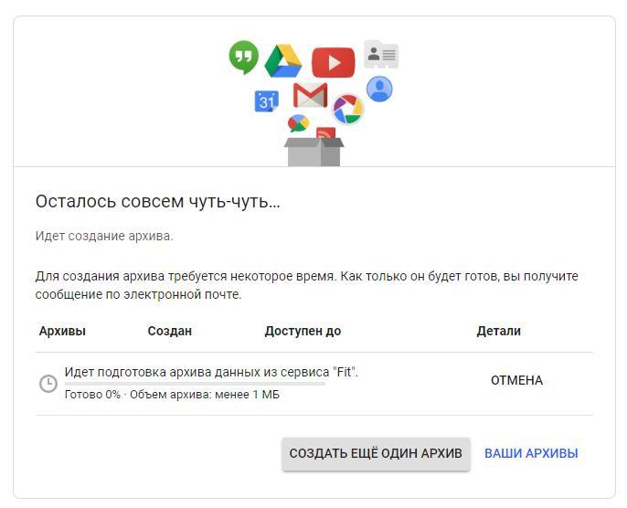 Как скачать все данные осебе изGoogle? Что Google знает овас?