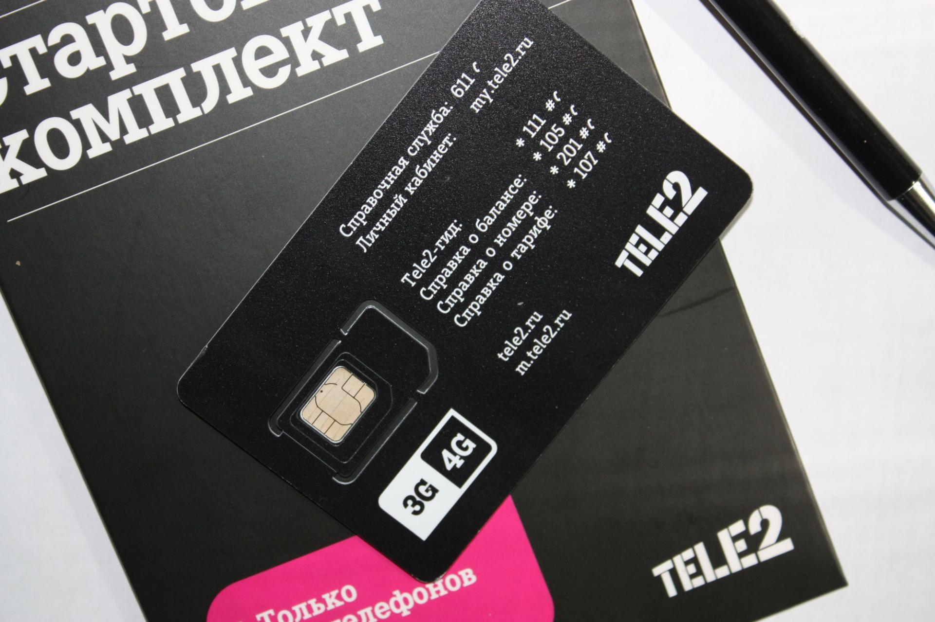 Tele2 сдерживает цены вмеждународном роуминге