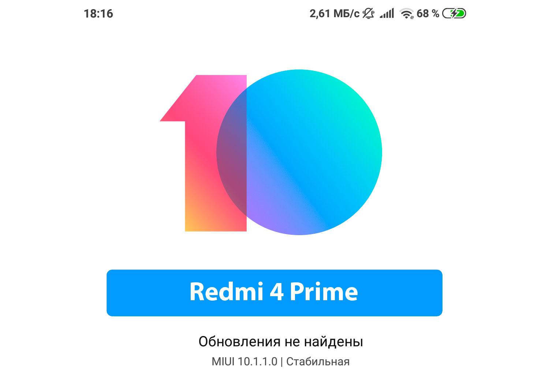Xiaomi долго мучила, новсёже выпустила MIUI 10 для Redmi 4 Prime