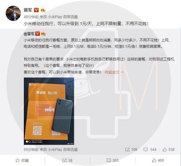 Xiaomi становится сотовым оператором