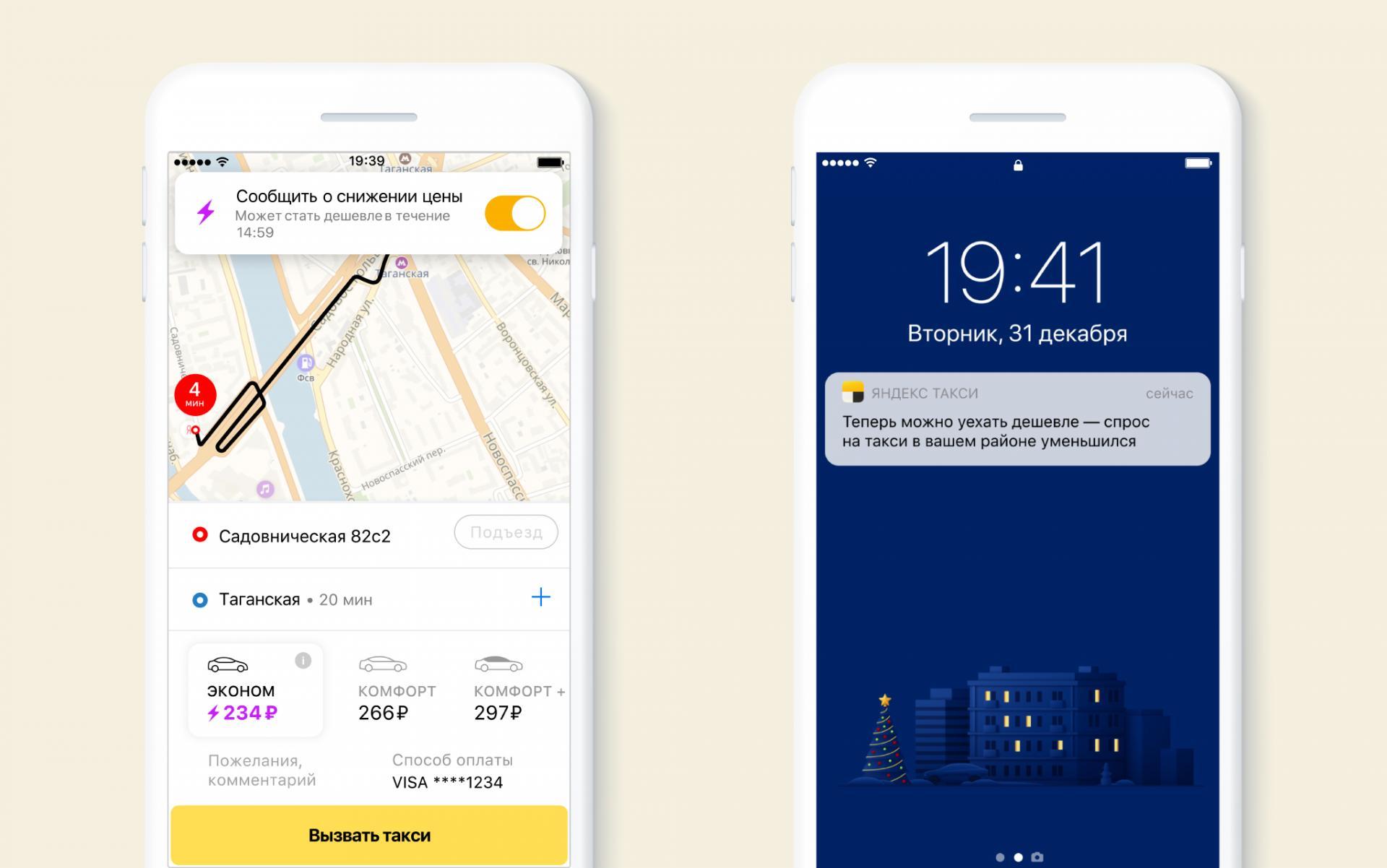 Яндекс.Такси подскажет, когда можно сэкономить