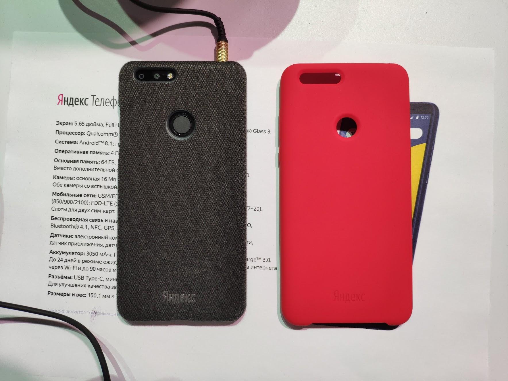 Яндекс телефон стал реальностью. Выбы такой купили?