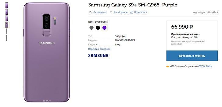 Ozon.ru уже продаёт Samsung galaxy S9
