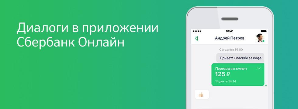 Сбербанк запустил собственный мессенджер в мобильном приложении