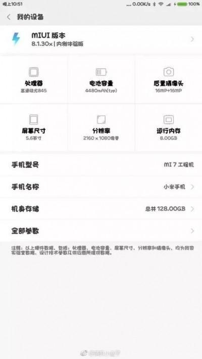 Всё о Xiaomi Mi 7: фото, скриншоты, спецификации