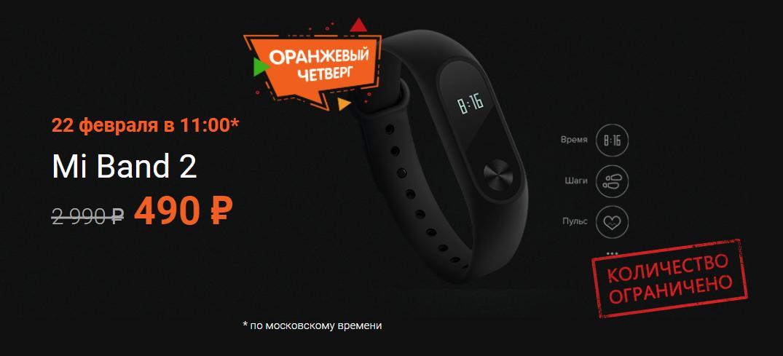 Xiaomi в России продаст Mi Band 2 за 490 рублей
