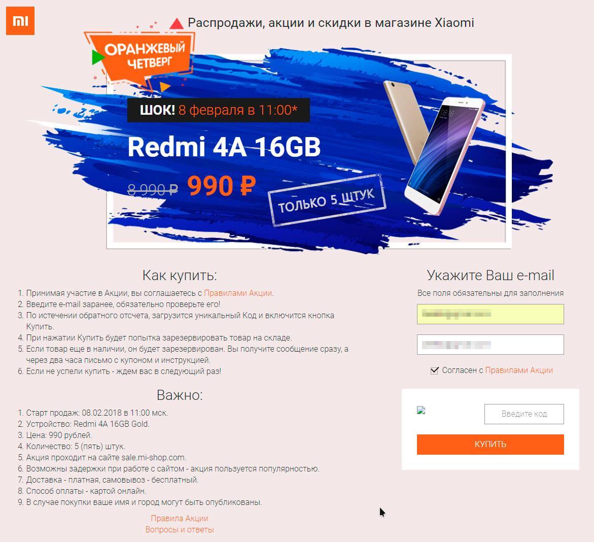 Желающие купить Redmi 4A за 990 рублей положили сайт интернет-магазина Xiaomi в России