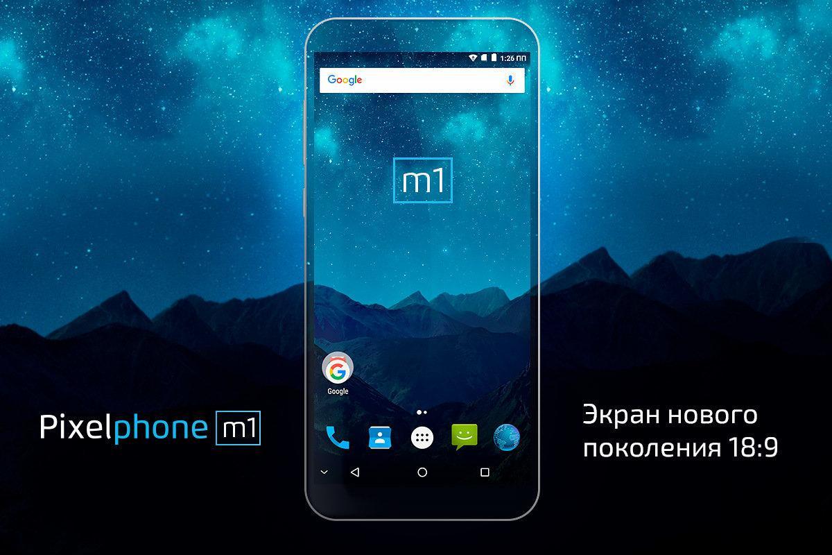 Бренд смартфонов Pixelphone скоро появится в России