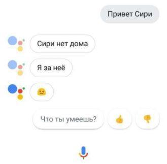 Google Assistant отправили на курсы русского языка