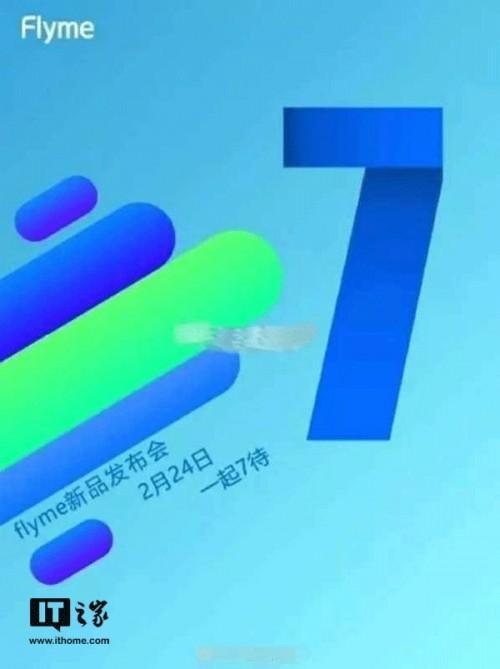 Оболочку Meizu Flyme 7 ожидают 24 февраля